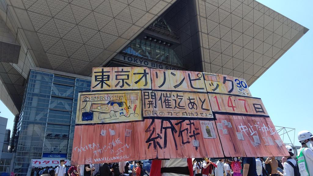 AKIRA 東京五輪中止の看板コスプレ