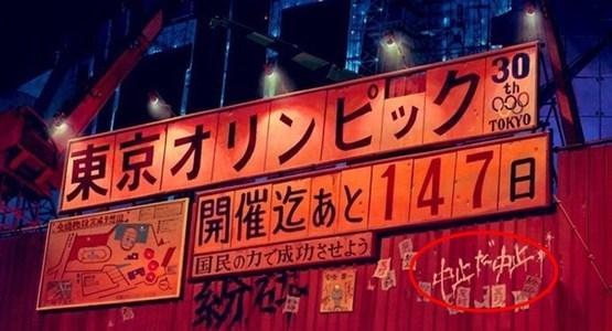 AKIRA 東京五輪中止の看板