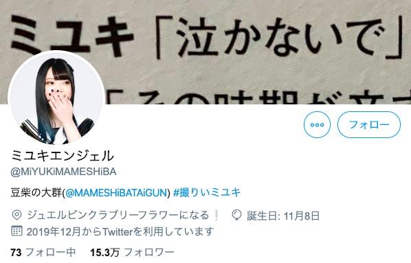 ミユキエンジェル  Twitter