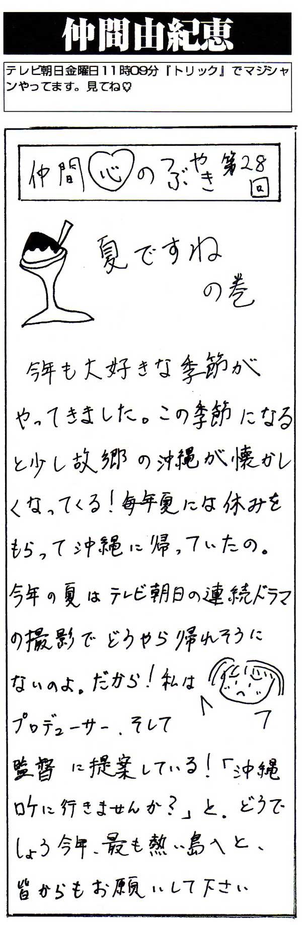 仲間由紀恵 字
