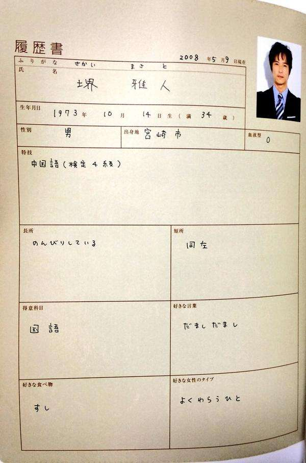 堺雅人 字