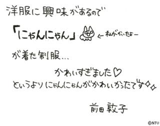前田敦子 字が下手