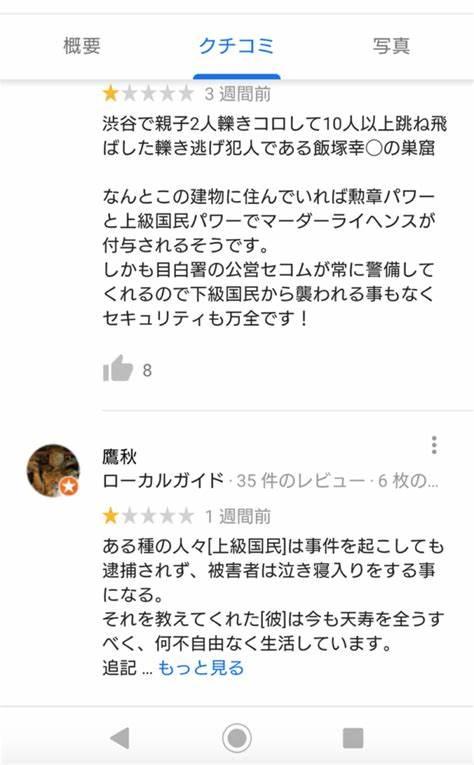 飯塚幸三マンションレビュー②