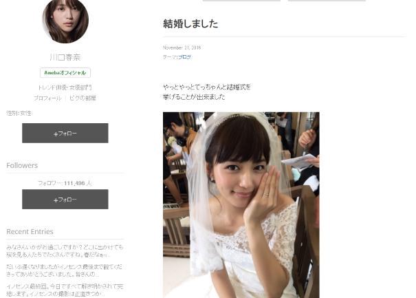 川口春奈さん公式ブログでの結婚報告