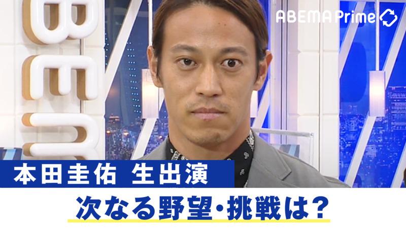 本田圭佑 目
